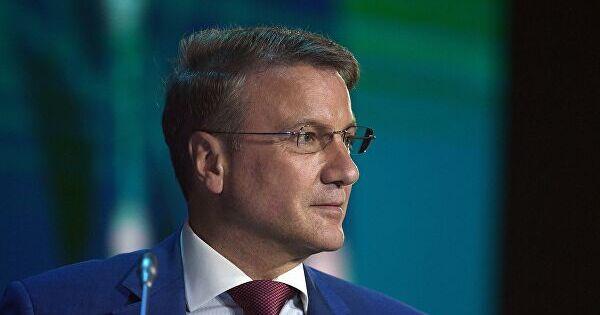 Герман Греф поддержал выход изпрограммы льготной ипотеки