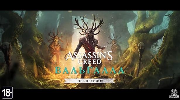 В аддонах к Assassin's Creed: Valhalla появятся Дублин и Париж