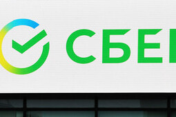 Сбер признан лучшим банком по созданию акционерной стоимости