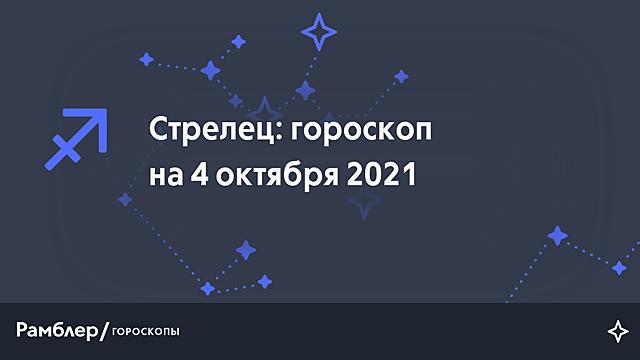 Стрелец: гороскоп на сегодня, 4 октября 2021 года – Рамблер/гороскопы