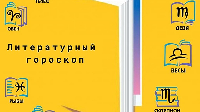 «Литературный гороскоп» появился в библиотеке №117