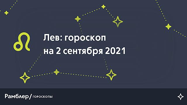 Лев: гороскоп на сегодня, 2 сентября 2021 года – Рамблер/гороскопы