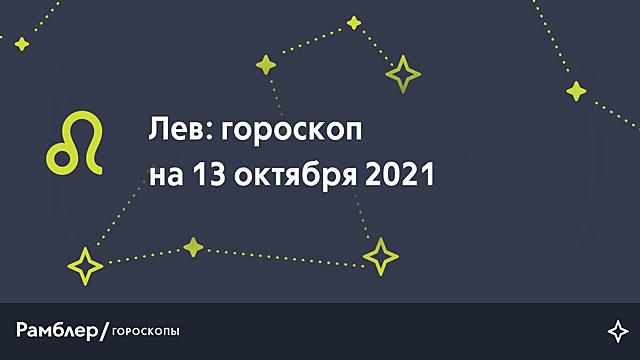 Лев: гороскоп на сегодня, 13 октября 2021 года – Рамблер/гороскопы