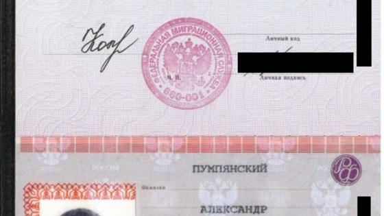 Документы и личные данные зарегистрированных на Иннопром 2021 появились в общем доступе