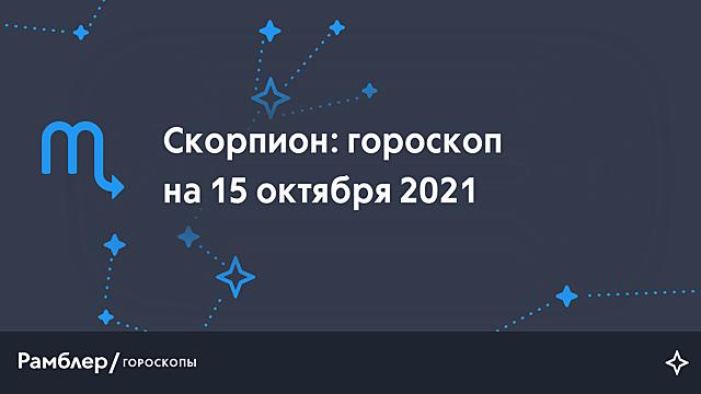 Скорпион: гороскоп на сегодня, 15 октября 2021 года – Рамблер/гороскопы