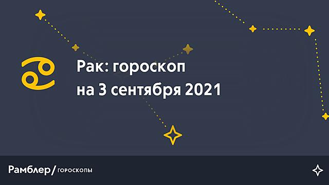 Рак: гороскоп на сегодня, 3 сентября 2021 года – Рамблер/гороскопы