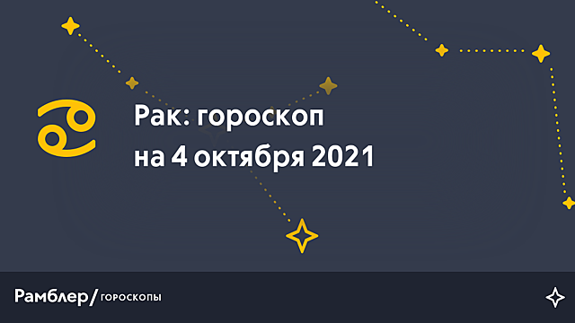 Рак: гороскоп на сегодня, 4 октября 2021 года – Рамблер/гороскопы