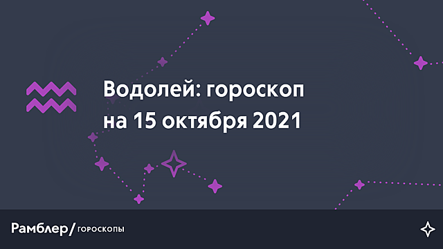 Водолей: гороскоп на сегодня, 15 октября 2021 года – Рамблер/гороскопы