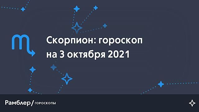 Скорпион: гороскоп на сегодня, 3 октября 2021 года – Рамблер/гороскопы