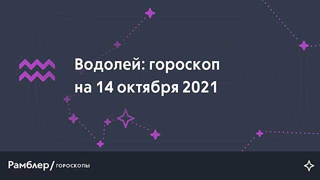 Водолей: гороскоп на сегодня, 14 октября 2021 года – Рамблер/гороскопы