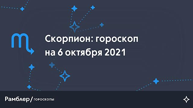 Скорпион: гороскоп на сегодня, 6 октября 2021 года – Рамблер/гороскопы