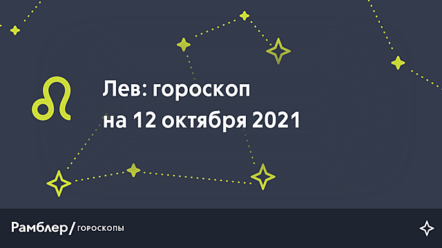 Лев: гороскоп на сегодня, 12 октября 2021 года – Рамблер/гороскопы