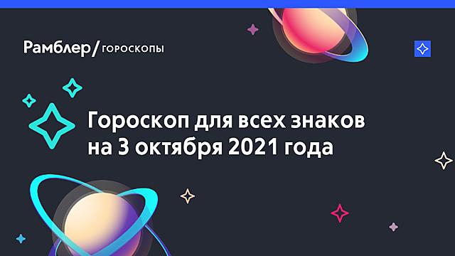 Гороскоп на 3 октября 2021 года — Рамблер/гороскопы