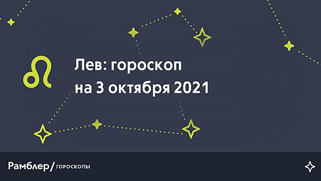 Лев: гороскоп на сегодня, 3 октября 2021 года – Рамблер/гороскопы