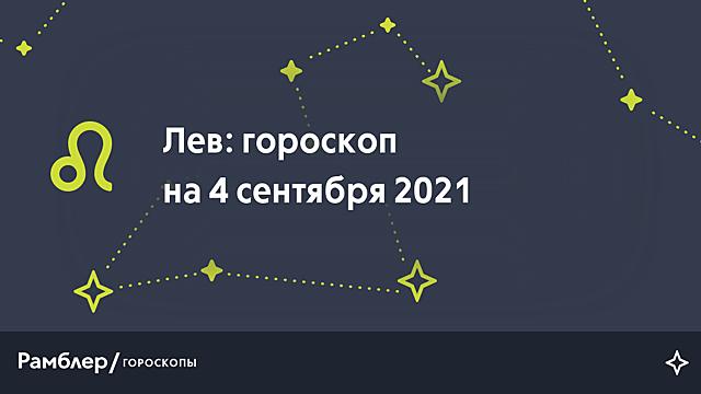 Лев: гороскоп на сегодня, 4 сентября 2021 года – Рамблер/гороскопы