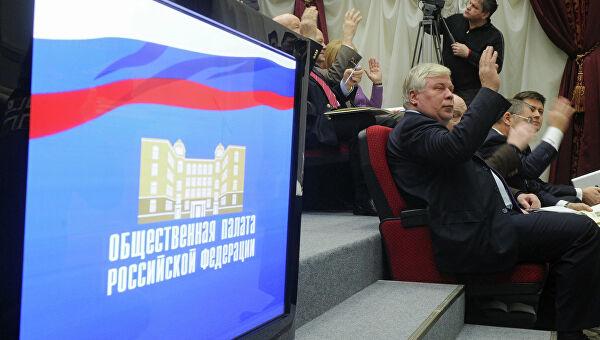 Общественная палата РФдоговорилась спартиями онаблюдении зачистотой выборов