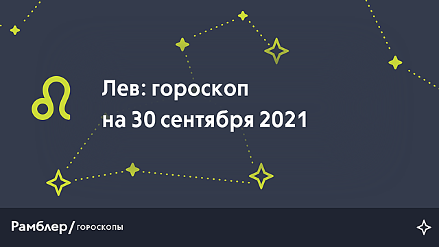 Лев: гороскоп на сегодня, 30 сентября 2021 года – Рамблер/гороскопы