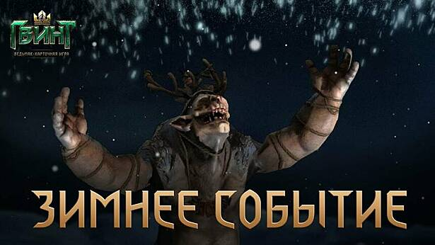 В игре Гвинт стартовало зимнее событие началось