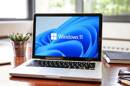 Раскрыты новые системные требования Windows11