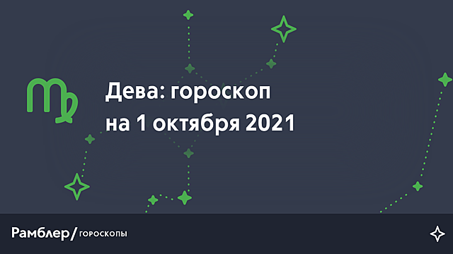 Дева: гороскоп на сегодня, 1 октября 2021 года – Рамблер/гороскопы
