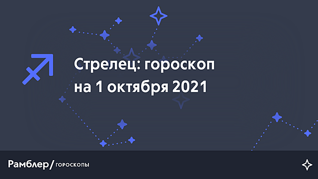 Стрелец: гороскоп на сегодня, 1 октября 2021 года – Рамблер/гороскопы