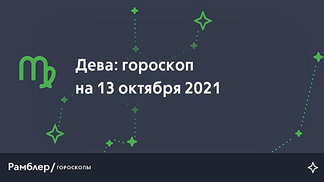 Дева: гороскоп на сегодня, 13 октября 2021 года – Рамблер/гороскопы