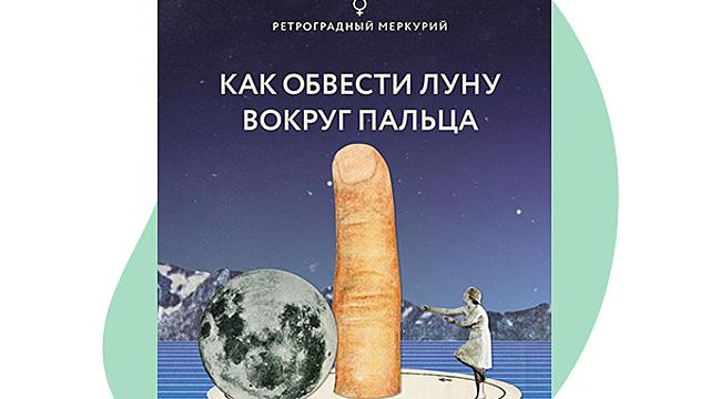 Можно ли обвести Луну вокруг пальца? Отрывок из книги астролога «Ретроградного Меркурия»