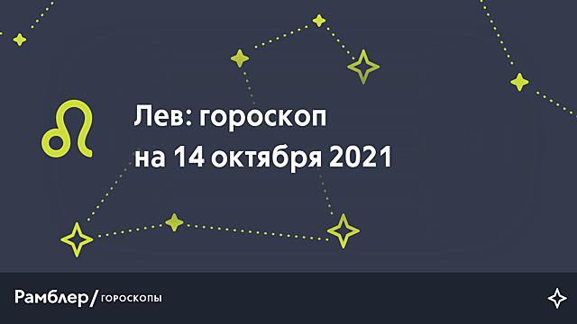 Лев: гороскоп на сегодня, 14 октября 2021 года – Рамблер/гороскопы