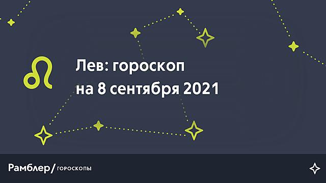 Лев: гороскоп на сегодня, 8 сентября 2021 года – Рамблер/гороскопы