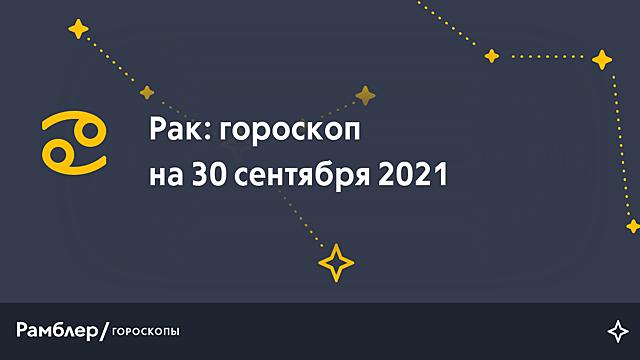 Рак: гороскоп на сегодня, 30 сентября 2021 года – Рамблер/гороскопы