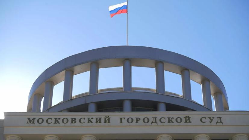ВМоскве 12судов получили письма оминировании
