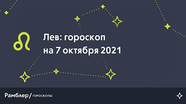Лев: гороскоп на сегодня, 7 октября 2021 года – Рамблер/гороскопы