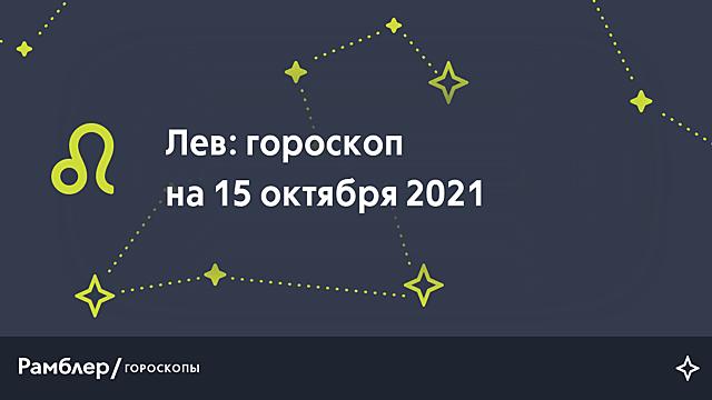 Лев: гороскоп на сегодня, 15 октября 2021 года – Рамблер/гороскопы