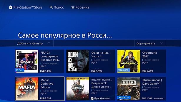 В топ-20 самых популярных игр российского PS Store попали сразу три издания FIFA 21
