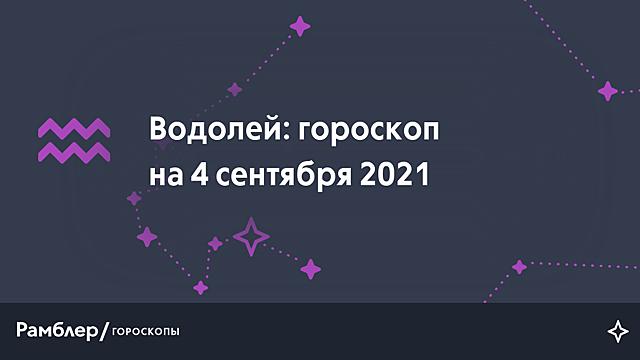 Водолей: гороскоп на сегодня, 4 сентября 2021 года – Рамблер/гороскопы