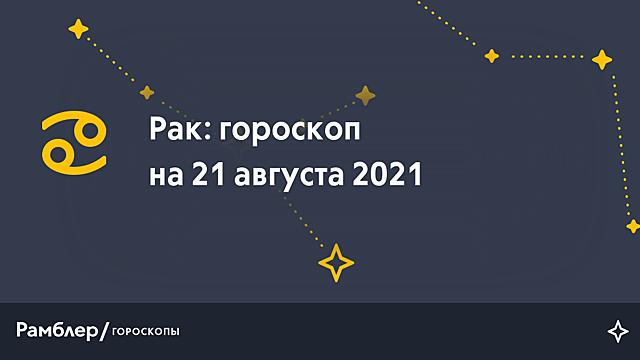 Рак: гороскоп на сегодня, 21 августа 2021 года – Рамблер/гороскопы