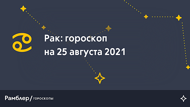Рак: гороскоп на сегодня, 25 августа 2021 года – Рамблер/гороскопы
