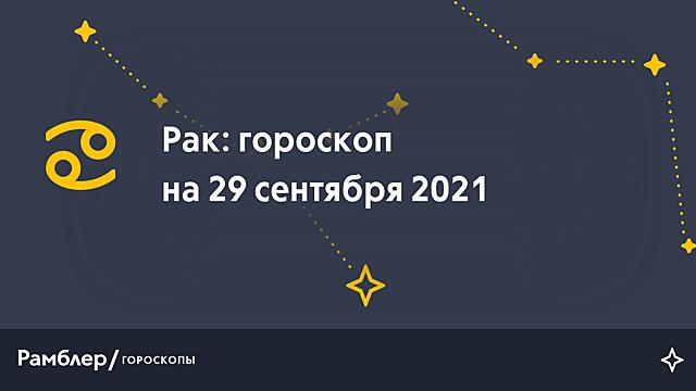 Рак: гороскоп на сегодня, 29 сентября 2021 года – Рамблер/гороскопы
