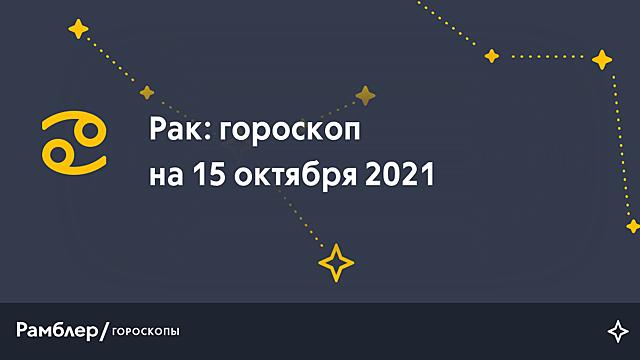 Рак: гороскоп на сегодня, 15 октября 2021 года – Рамблер/гороскопы