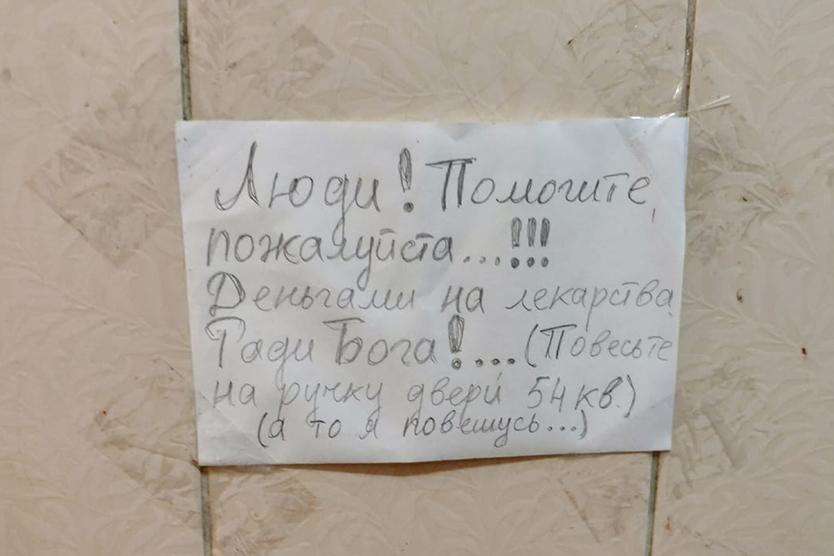 Москвичи спасли отголода одинокую женщину