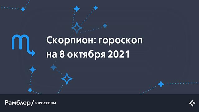 Скорпион: гороскоп на сегодня, 8 октября 2021 года – Рамблер/гороскопы