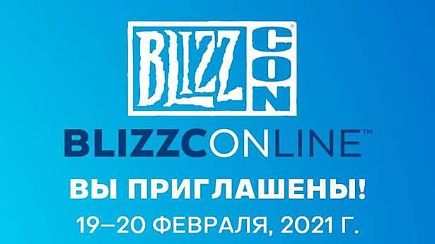 Мероприятие BlizzConline будет полностью бесплатным
