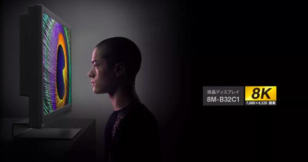 Японцы показали рекордно яркий 8K-монитор