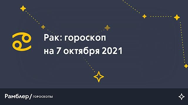 Рак: гороскоп на сегодня, 7 октября 2021 года – Рамблер/гороскопы