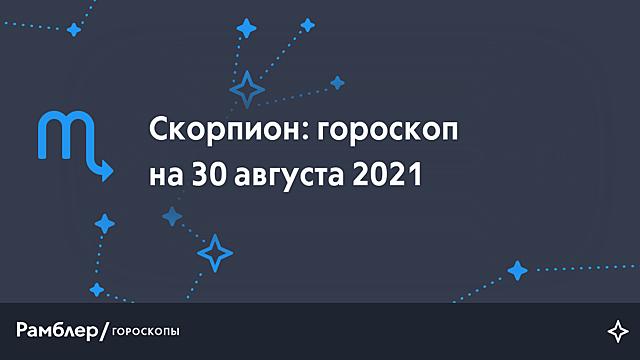 Скорпион: гороскоп на сегодня, 30 августа 2021 года – Рамблер/гороскопы