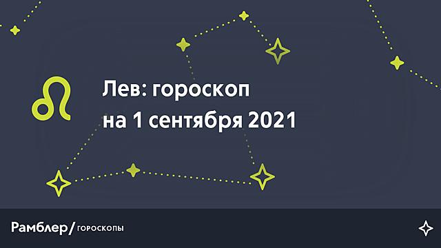 Лев: гороскоп на сегодня, 1 сентября 2021 года – Рамблер/гороскопы