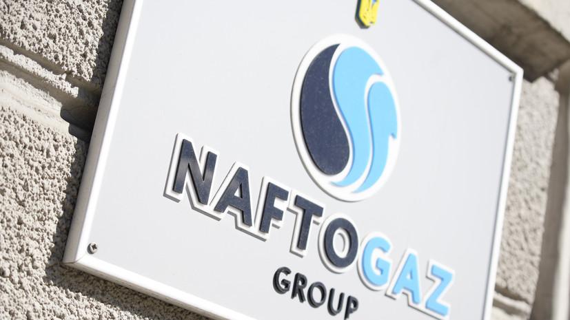 В«Нафтогазе» усомнились впродлении договора отранзите газа сРоссией