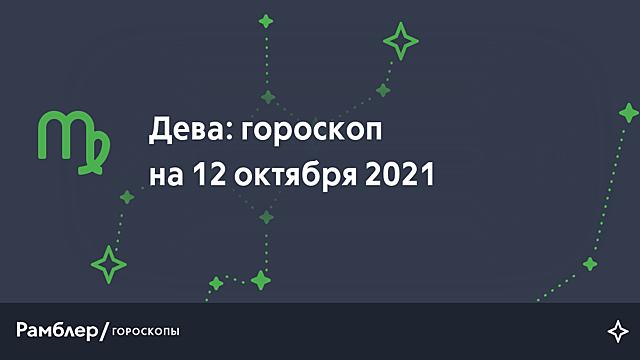Дева: гороскоп на сегодня, 12 октября 2021 года – Рамблер/гороскопы