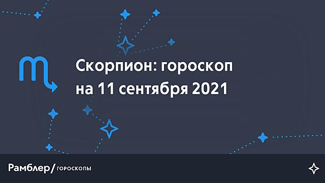 Скорпион: гороскоп на сегодня, 11 сентября 2021 года – Рамблер/гороскопы